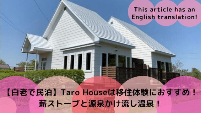 白老 民泊 Taro huose 移住体験 源泉かけ流し 温泉