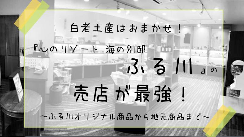 白老 ふる川 お土産 売店