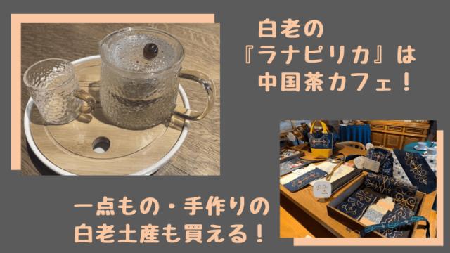 白老 ラナピリカ 中国茶 カフェ お土産