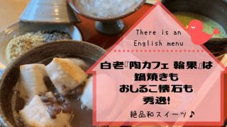 白老  陶cafe輪果 鍋焼うどん おしるこ懐石