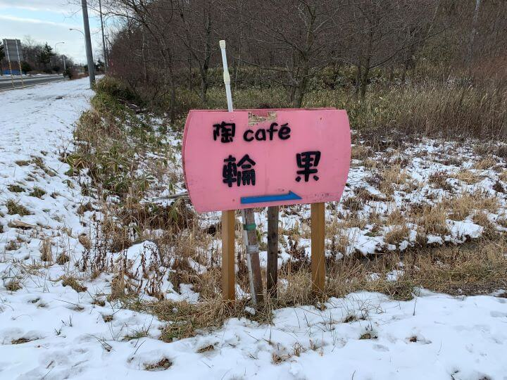 白老 陶cafe輪果 アクセス