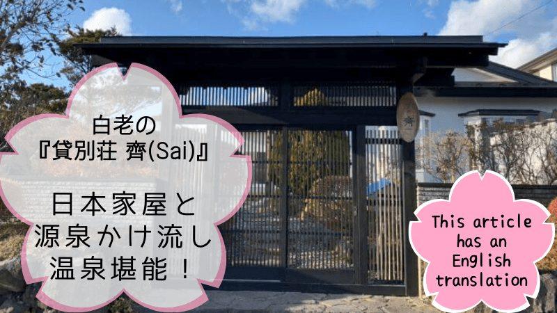 白老 貸別荘 齊 源泉かけ流し温泉 日本家屋