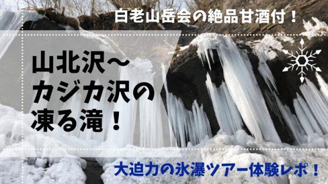 白老 滝 氷瀑