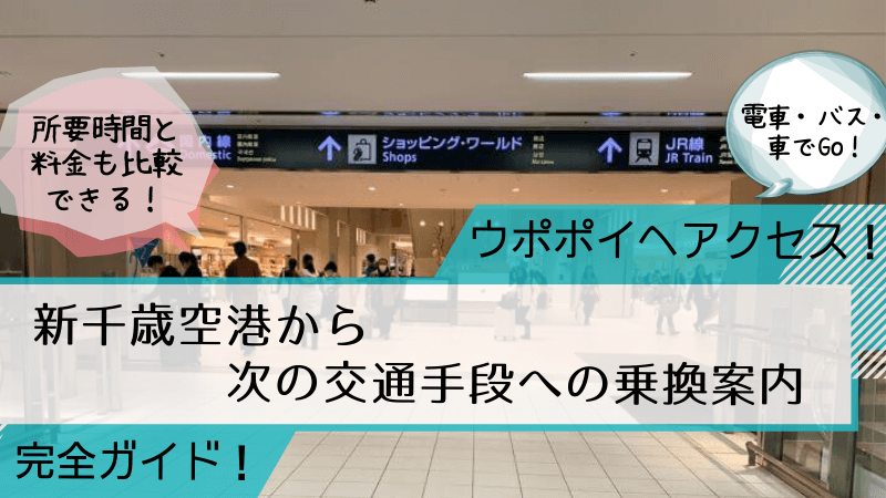 ウポポイ アクセス 新千歳空港 電車 バス 車 乗換 完全ガイド