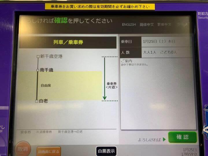 ウポポイ アクセス 新千歳空港