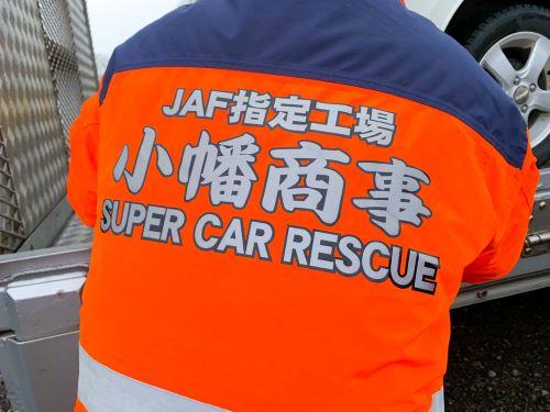 白老 小幡商事 車検 メンテナンス 車販売 レンタカー JAF