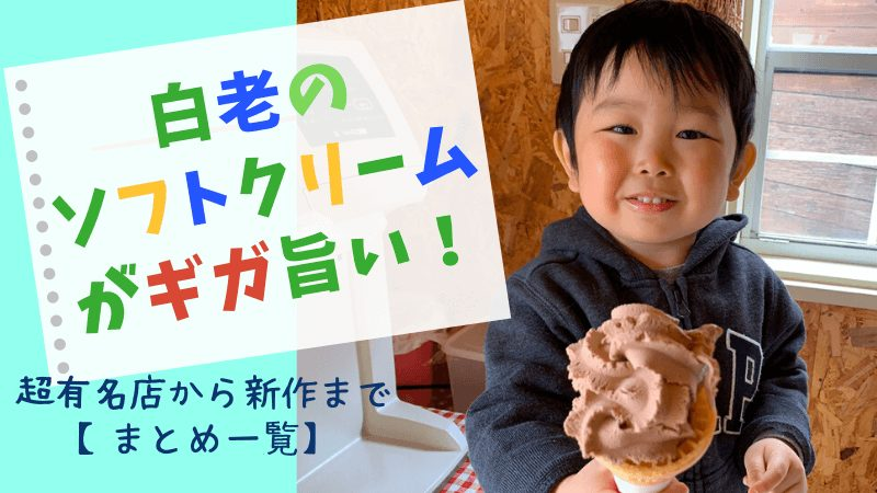 白老 ソフトクリーム 天野 ウエムラ マイコズベイク はまのマルシェ フルーツスタジオ くまがい ななかまど マザーズ
