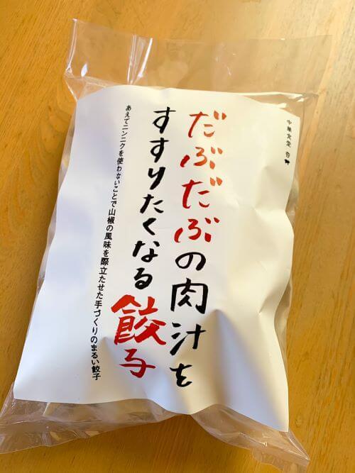 白老 中華食堂杏 冷凍餃子