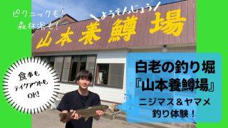 白老 釣り堀 山本養鱒場 ニジマス ヤマメ 釣り体験 ランチ テイクアウト 虎杖浜