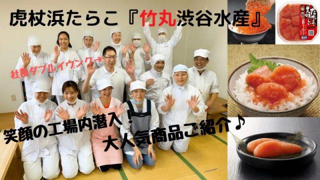 白老 虎杖浜たらこ 竹丸渋谷水産 コンサドーレ
