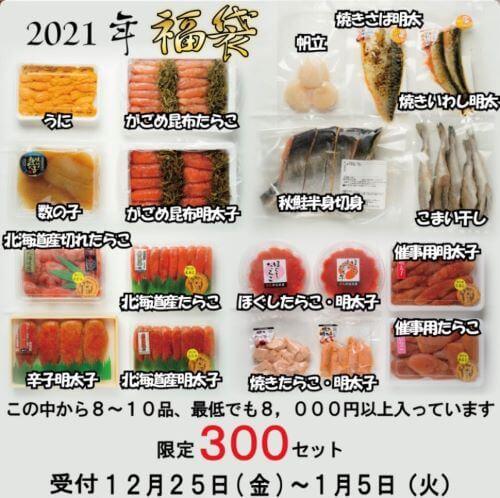 白老 セール 竹丸渋谷水産