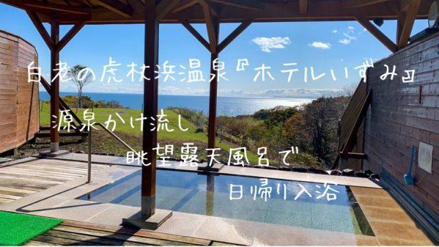 白老 虎杖浜温泉 ホテルいずみ 日帰り入浴