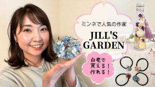 ミンネ 人気作家 jill's garden