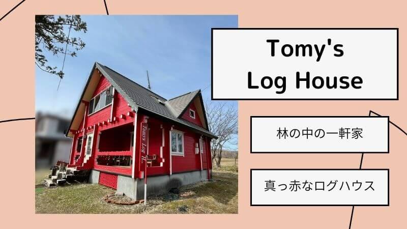 白老 トミーズログハウス 民泊 貸別荘