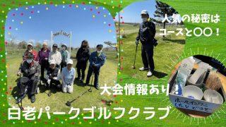 白老 パークゴルフクラブ 料金 コース 2021