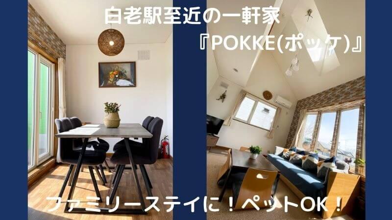 白老 一軒家 白老駅至近 貸別荘 民泊 ポッケ POKKE