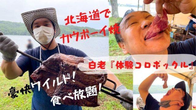 白老 カウボーイ焼 食べ放題 BBQ 体験コロポックル 協業民芸 ウポポイ