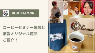 白老 BLUE SALMON コーヒーソムリエ 南さん 貮又聖規