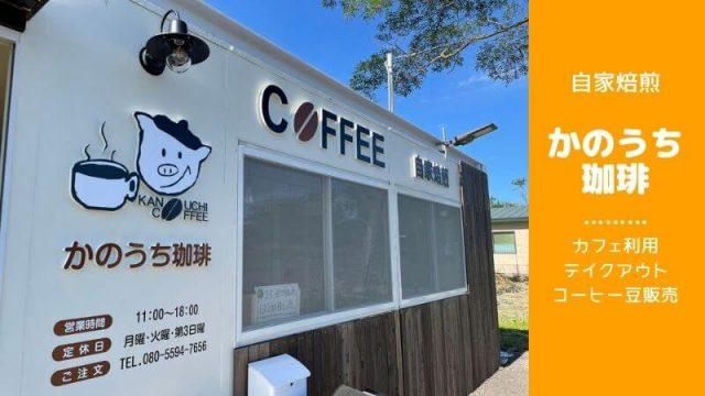 白老 かのうち珈琲 自家焙煎 コーヒーショップ カフェ コーヒー豆販売 テイクアウト