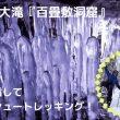 白老近郊 伊達市大滝 百畳敷洞窟 氷筍 氷柱 ニョロニョロ